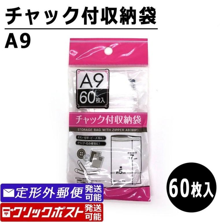 チャック付収納袋 A9サイズ (60枚入) ポリ袋 透明袋 保存袋 100円均一