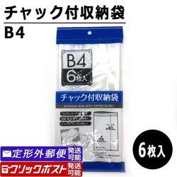 チャック付収納袋 B4サイズ (6枚入) ポリ袋 透明袋 保存袋 100円均一