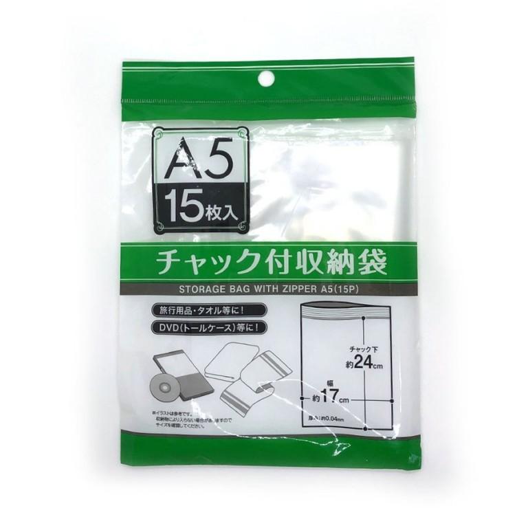 チャック付収納袋 A5サイズ (15枚入) ポリ袋 透明袋 保存袋 100円均一
