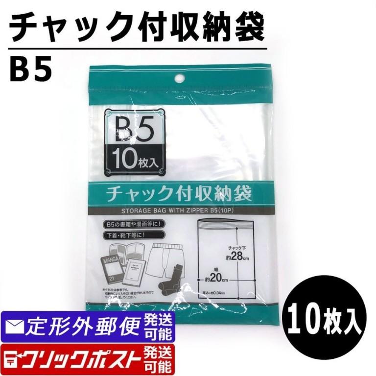 チャック付収納袋 B5サイズ (10枚入) ポリ袋 透明袋 保存袋 100円均一