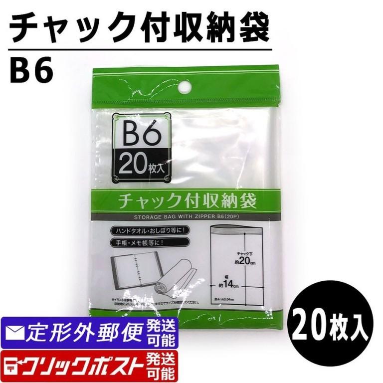 チャック付収納袋 B6サイズ (20枚入) ポリ袋 透明袋 保存袋 100円均一