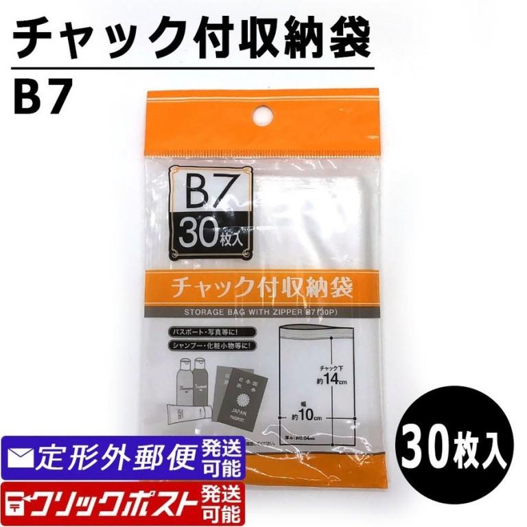チャック付収納袋 B7サイズ (30枚入) ポリ袋 透明袋 保存袋 100円均一