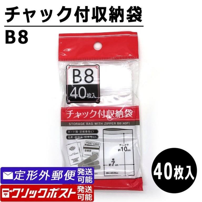 チャック付収納袋 B8サイズ (40枚入) ポリ袋 透明袋 保存袋 100円均一