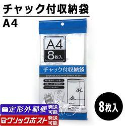 チャック付収納袋 A4サイズ (8枚入) ポリ袋 透明袋 保存袋 100円均一
