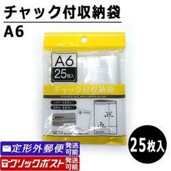 チャック付収納袋 A6サイズ (25枚入) ポリ袋 透明袋 保存袋 100円均一