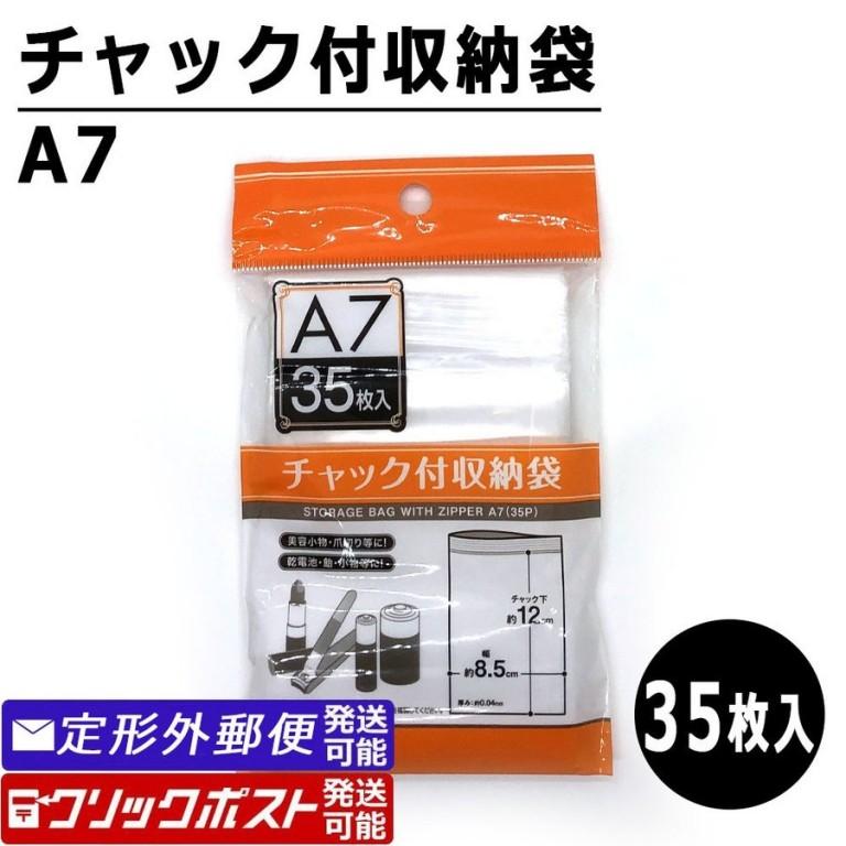 チャック付収納袋 A7サイズ (35枚入) ポリ袋 透明袋 保存袋 100円均一