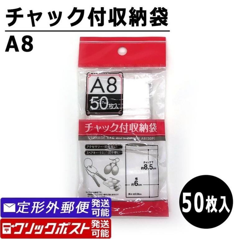 チャック付収納袋 A8サイズ (50枚入) ポリ袋 透明袋 保存袋 100円均一