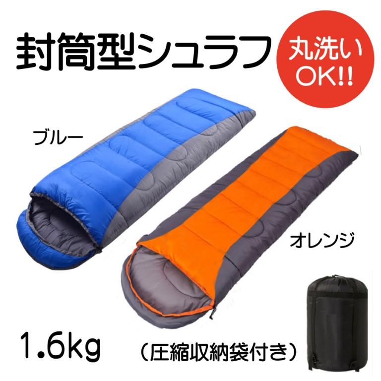 封筒型シュラフ(圧縮収納袋付き)1.6kg