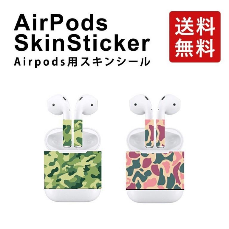 AirPods スキンシール カモフラ(ピンク/グリーン)エアーポッズ エアポッズ 専用 エアポッド イヤフォン デザイン iPhone 緑 迷彩 男女兼用