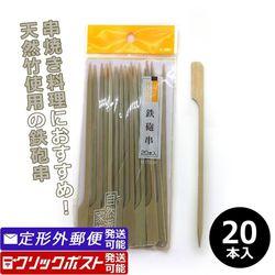 鉄砲串 20本入 15cm 天然竹使用 竹串 串 100円均一
