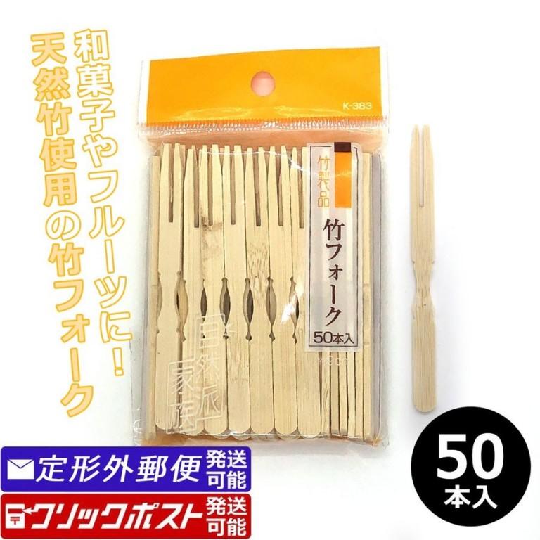 竹フォーク 50本入 9cm 天然竹使用 和菓子フォーク 100円均一
