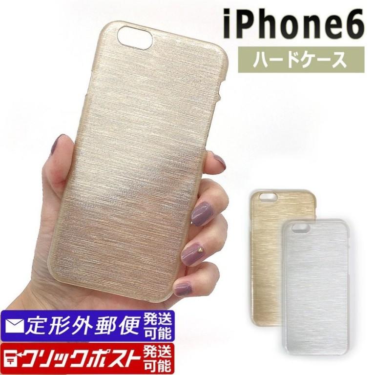 iPhone6 ハードケース (ゴールド/シルバー) ヘアライン ポリカーボネート素材 スマホケース スマホカバー 100円均一