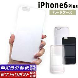 iPhone6Plus ハードケース (ホワイト/ブラック/クリア) 無地 ポリカーボネート素材 スマホケース スマホカバー 100円均一