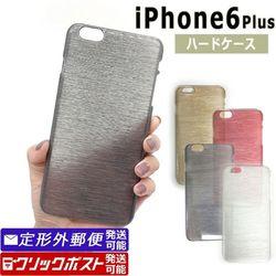 iPhone6Plus ハードケース (ゴールド/ホワイト/ブラック/ピンク) ヘアライン ポリカーボネート素材 スマホケース スマホカバー 100円均一