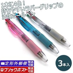 4色ボールペン 3本組 油性ボールペン ノック式 ラバーグリップ クリアカラー 100円均一