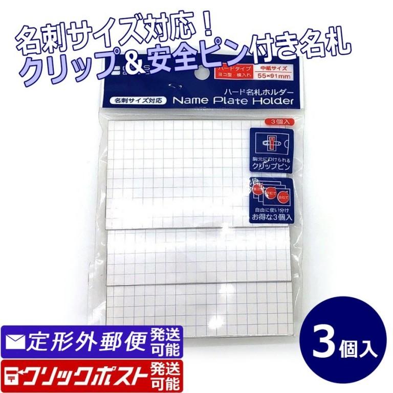 ハード名札 3P 名刺サイズ対応 クリップ・安全ピン付き ネームプレート 名札ケース 100円均一