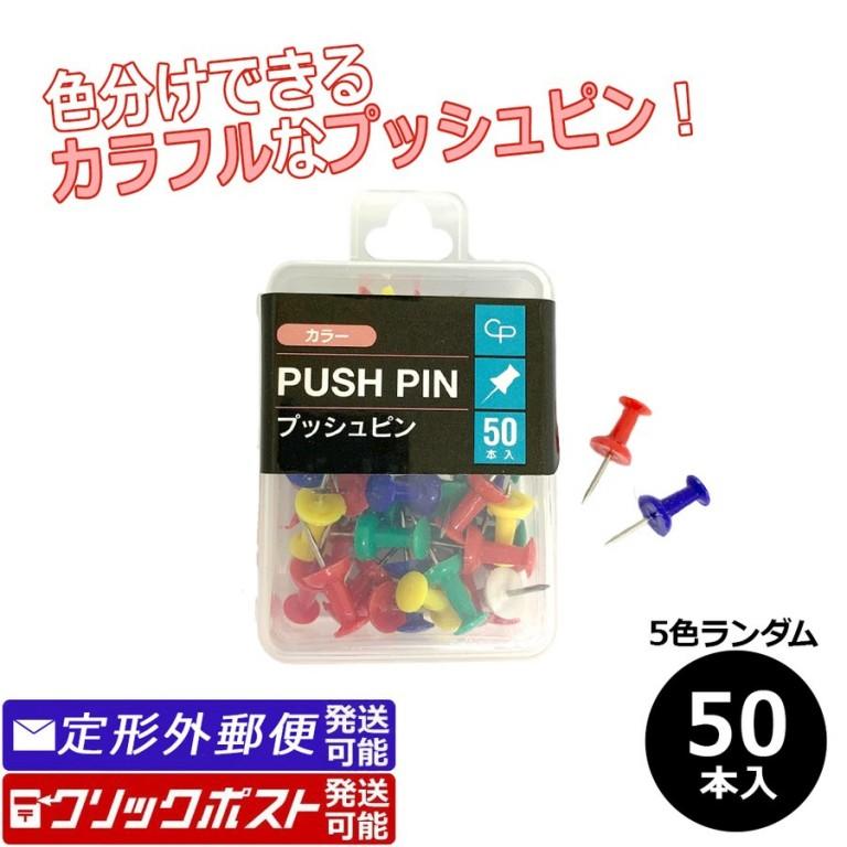 カラープッシュピン 50P 画鋲 押ピン 50本入 100円均一