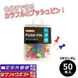 クリアカラープッシュピン 50P 画鋲 押ピン 50本入 100円均一