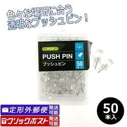 クリアプッシュピン 50P 画鋲 押ピン 50本入 100円均一