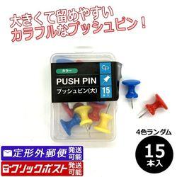 カラープッシュピン(大) 15P 画鋲 押ピン 15本入 100円均一