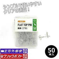クリア画鋲 50P フラットトップピン 押ピン 50本入 100円均一