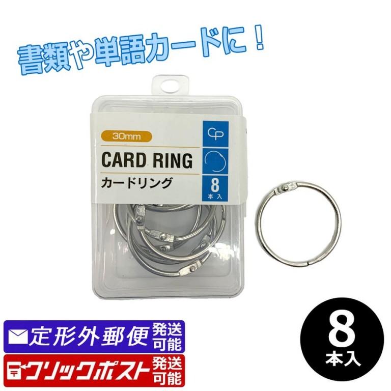 カードリング 30mm 8P 8個入り 100円均一
