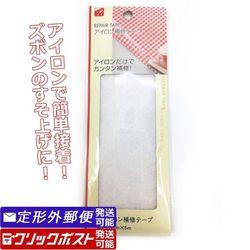 アイロン補修テープ 白 20mm×5m すそ上げテープ 簡単接着 100円均一