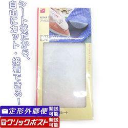 アイロン補修シート 白 25×46cm すそ上げ シートタイプ 簡単接着 100円均一