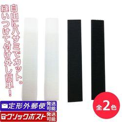 マジックテープ 白 黒 縫製用 25×150mm 日本製 面ファスナー 100円均一