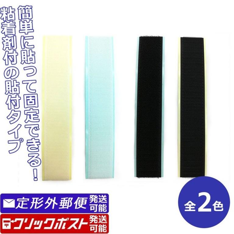 マジックテープ 白 黒 粘着剤付 25×150mm 日本製 面ファスナー 100円均一
