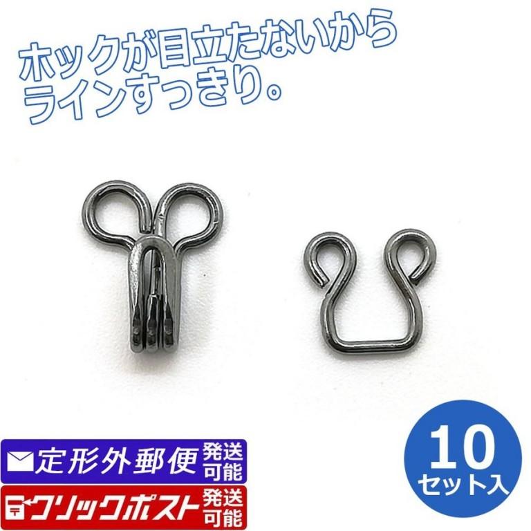 スプリングホック (No.1) 10セット入 ホック 錆びにくい真鍮製 100円均一