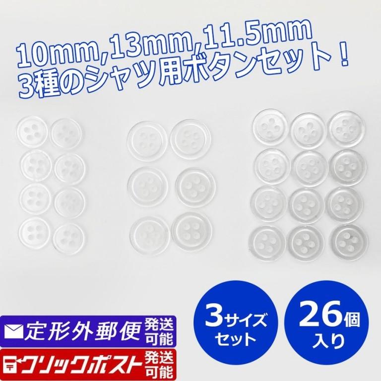 シャツボタンセット 10mm 13mm 11.5mm クリアカラー 白 100円均一