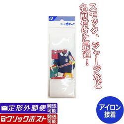 ネームテープ50 アイロン接着 50mm×70cm 名札 スモック ジャージ 100円均一