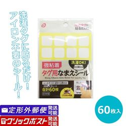 タグ用なまえシール 強粘着 アイロン不要 洗濯OK 19×19mm 60枚入り 100円均一