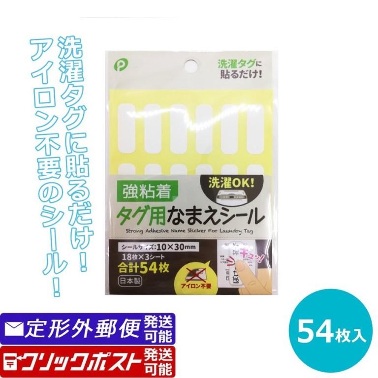 タグ用なまえシール 強粘着 アイロン不要 洗濯OK 10×30mm 54枚入り 100円均一