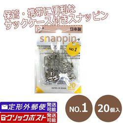 スナッピン1号 安全ピン スチール製 20個入り ケースつき 100円均一