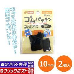ゴムパッチン ゴムバンド 平ゴム 10mm用 挟むだけ 黒 ブラック 100円均一