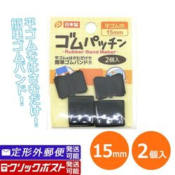 ゴムパッチン ゴムバンド 平ゴム 15mm用 挟むだけ 黒 ブラック 100円均一