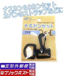 ナスカンセット Dカン フック リング テープ巾20mm対応 黒 ブラック 100円均一