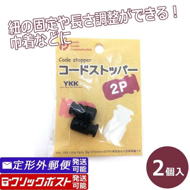 コードストッパー 筒形 2個 セット 紐ストッパー 黒 ブラック 100円均一