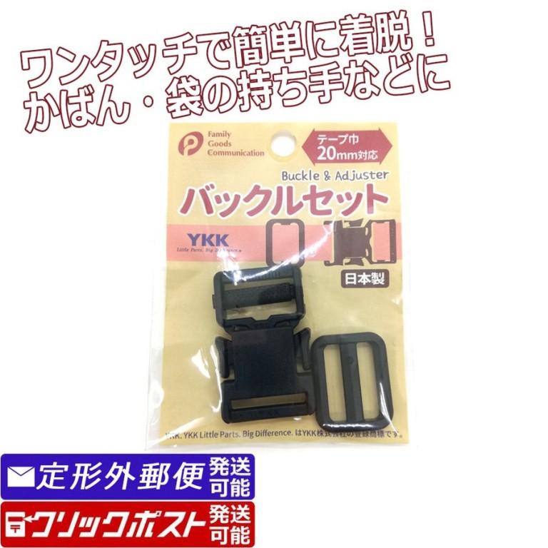 バックルセット アジャスター付き ベルト 着脱 テープ巾20mm対応 黒 ブラック 100円均一