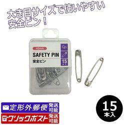 安全ピン 45mm 大きめ 15P 15個入り 100円均一