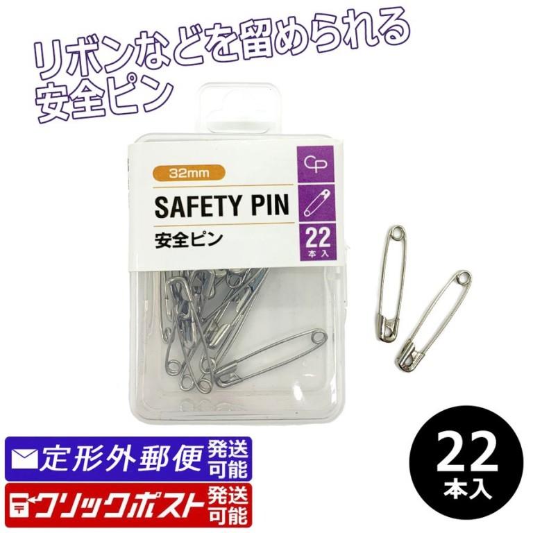 安全ピン 32mm 22P 22個入り 100円均一