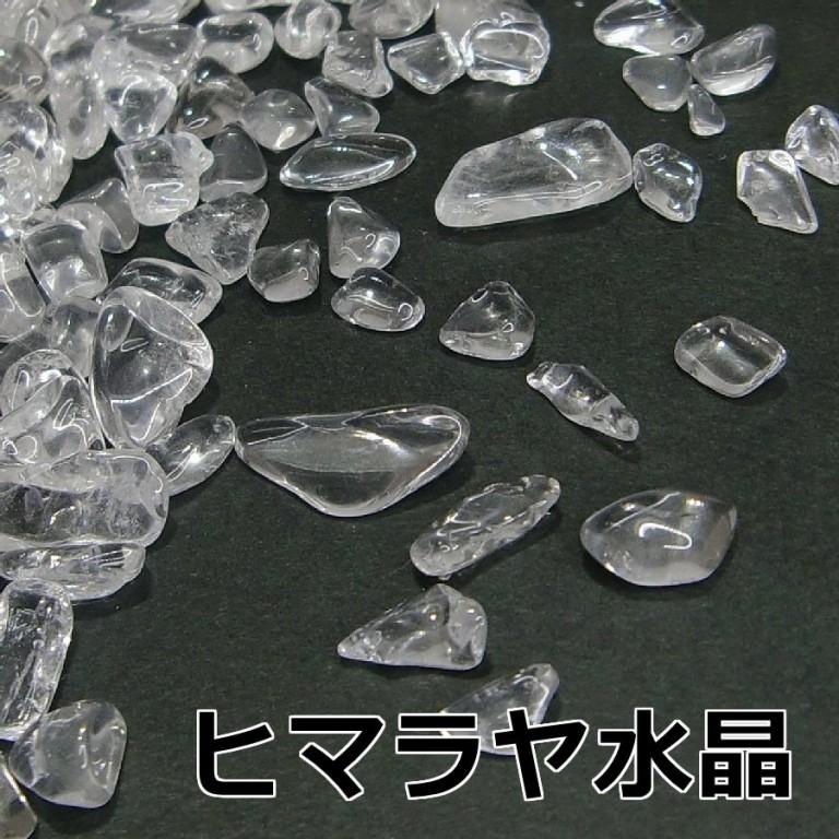 パワーストーン ヒマラヤ水晶さざれ石 100g