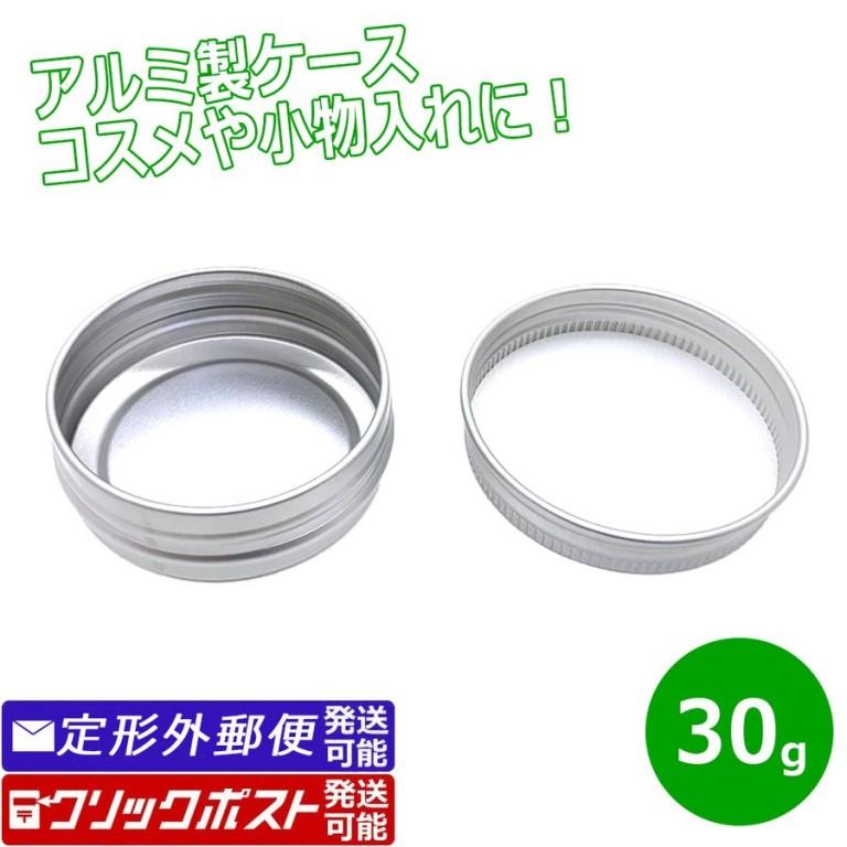 アルミクリームコンテナ クリームケース 化粧品 ワックス 30g 100円均一
