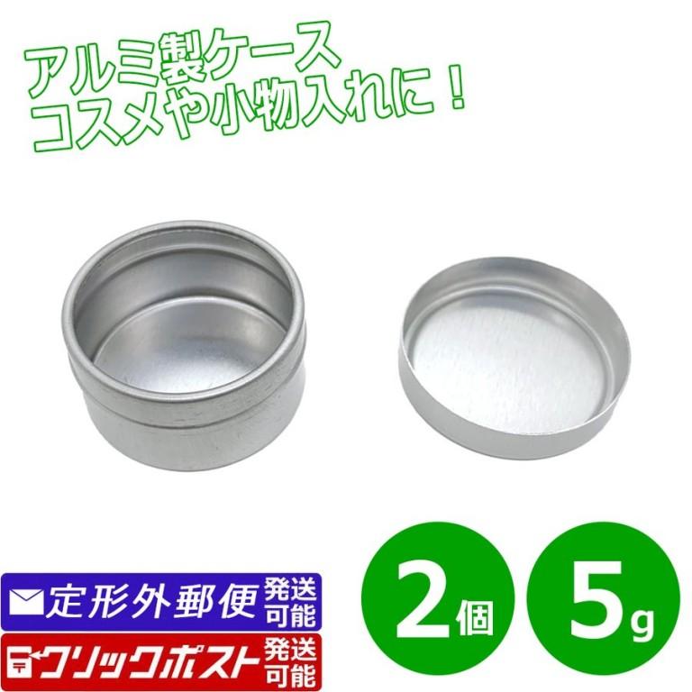 アルミクリームコンテナ 2P 2個入 クリームケース 化粧品 ワックス 5g 100円均一