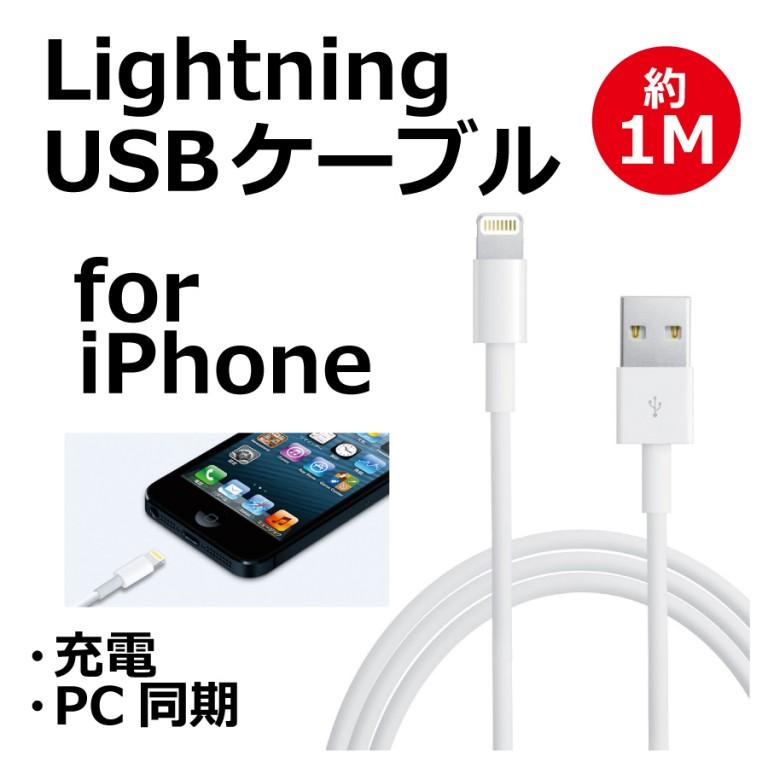 Lightning USBケーブル iPhone アイフォン あいふぉん ライトニング らいとにんぐ スマホ 充電 チャージ 100円均一