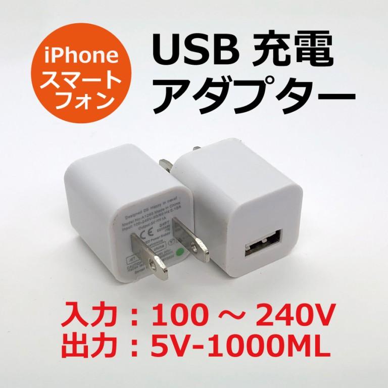 USB充電アダプター /  iPhone アイフォン あいふぉん  スマホ 充電 チャージ コンセント 100円均一