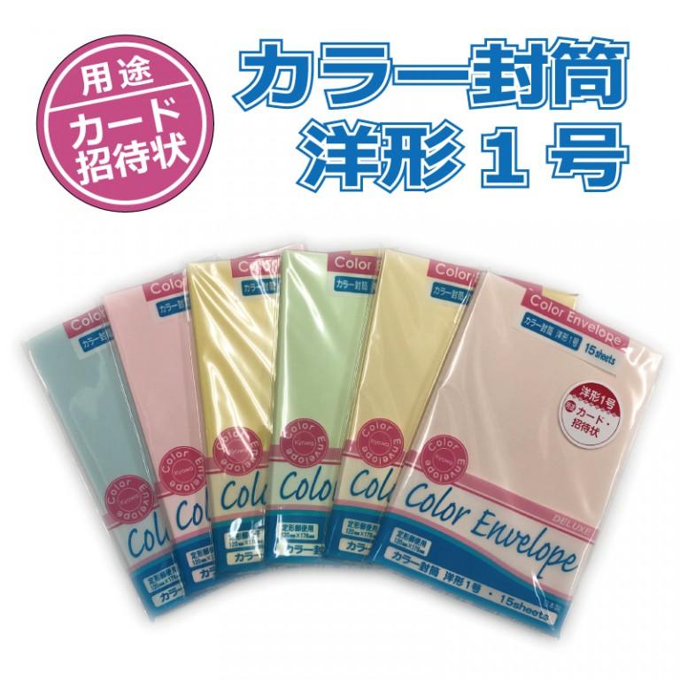 カラー封筒洋形1号(15枚入)/カード 招待状 案内状 手紙 定形外郵便100円均一