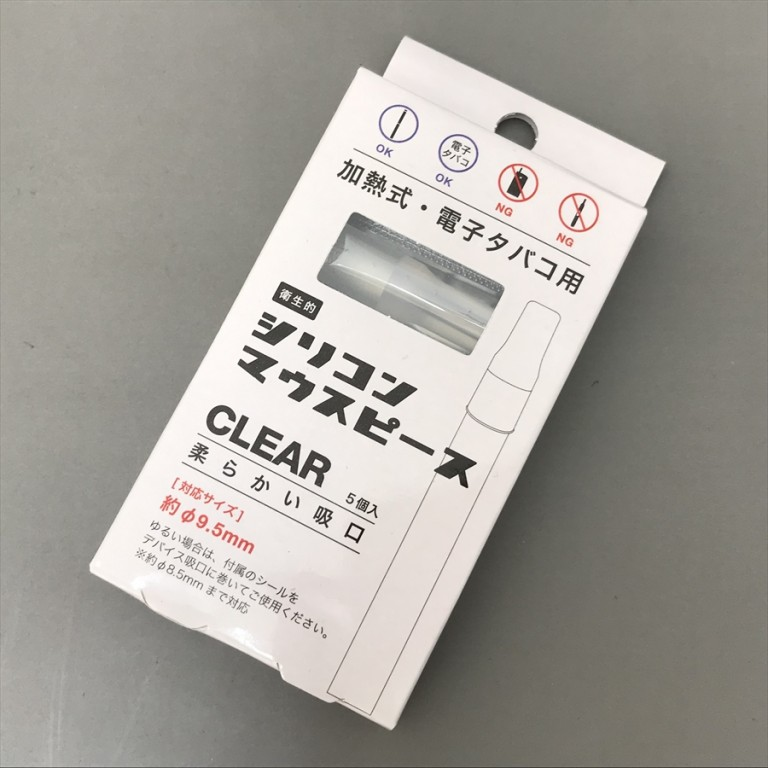 加熱式・電子タバコ用 シリコンマウスピース 5個入(クリアー)
